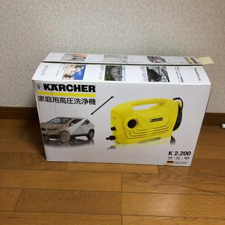 ケーツー(K2)の新品未使用ケルヒャー洗浄機(洗車・リペア用品)