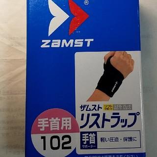 ザムスト(ZAMST)の手首サポーター(トレーニング用品)
