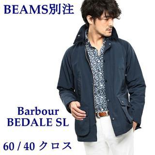 バーブァー(Barbour)のBEAMS別注 Barbour BEDALE SL60/40クロス Sサイズ(ステンカラーコート)
