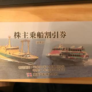 東海汽船 乗船割引券(その他)