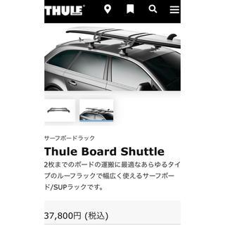 スーリー(THULE)のTHULE Board Shuttle サーフボードラック モデル番号811XT(サーフィン)