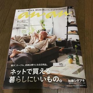 ニュース(NEWS)のan.an  インテリア(漫画雑誌)