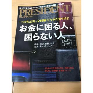 プレジデント 2019.04.01(ビジネス/経済)