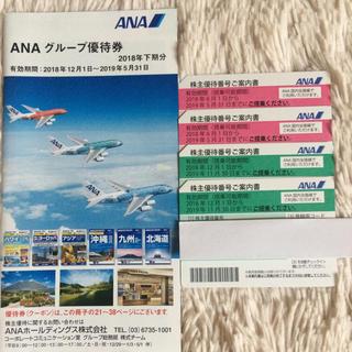 エーエヌエー(ゼンニッポンクウユ)(ANA(全日本空輸))のANA株主優待券 4枚セット+グループ優待券(その他)