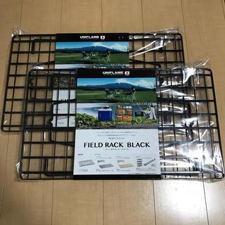 ユニフレーム(UNIFLAME)のユニフレーム  フィールドラック ブラック 2点セット(テーブル/チェア)