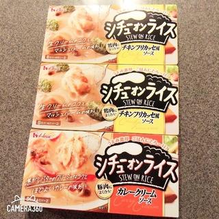 ハウスショクヒン(ハウス食品)のシチューオンライス■3箱(インスタント食品)