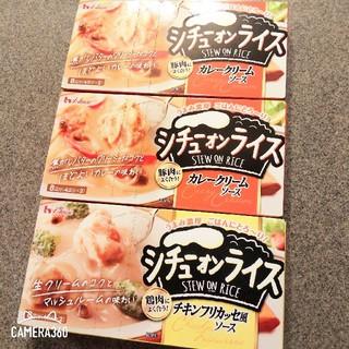 ハウスショクヒン(ハウス食品)のシチューオンライス3箱(インスタント食品)