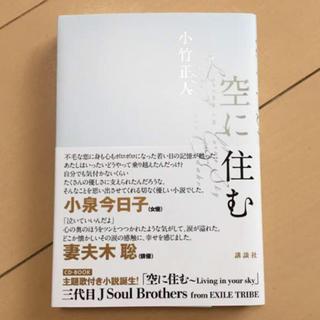 サンダイメジェイソウルブラザーズ(三代目 J Soul Brothers)の空に住む 今市隆二サイン CD付き(その他)