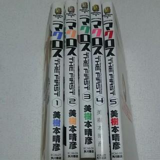 カドカワショテン(角川書店)のマクロス THE FIRST 5冊  美樹本晴彦(青年漫画)