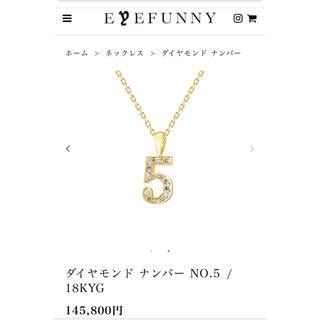 アイファニー(EYEFUNNY)の最終値下げ!アイファニー★ネックレス(ネックレス)