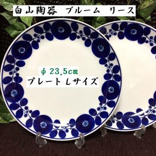 ハクサントウキ(白山陶器)の【新品】白山陶器(波佐見焼)ブルーム リース プレートL 2枚(食器)