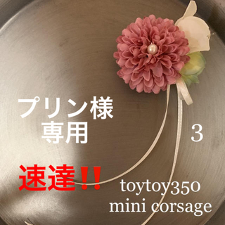再販★ toytoy350/R3 #小さなコサージュ 髪飾りローズピンク(コサージュ/ブローチ)