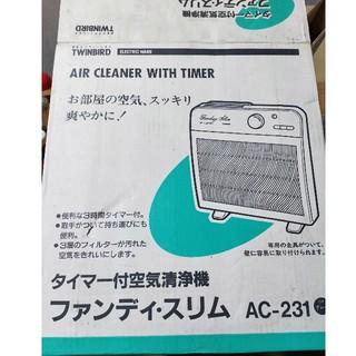 ツインバード(TWINBIRD)の★未使用★ タイマー付空気清浄機 ツインバード  AC-231 グレー(空気清浄器)