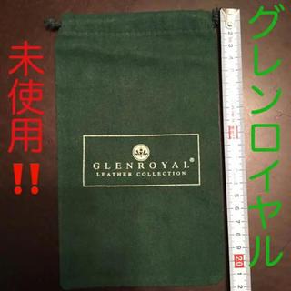 グレンロイヤル(GLENROYAL)のグレンロイヤルの袋【未使用】(その他)