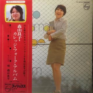 Ryoko Moriyama – College Folk Album 森山良(その他)