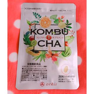 KOMBUCHA コンブチャ 生サプリメント 新品未開封(ダイエット食品)