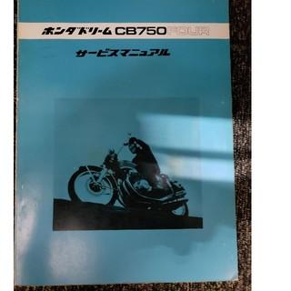 ホンダ(ホンダ)のHONDA[ホンダ] ドリームCB750FOUR正規サービスマニュアル(カタログ/マニュアル)