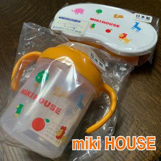 ミキハウス(mikihouse)のミキハウス ストローマグ & 離乳食用 タッパー / 食器(離乳食器セット)