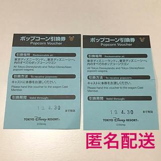 ディズニー(Disney)のディズニー ポップコーン 引換券  2枚(フード/ドリンク券)