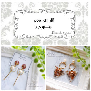 poo_chin様専用ページ(イヤリング)