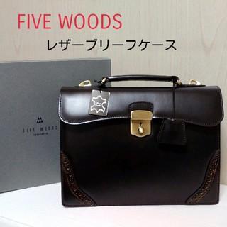 お値下げ【FIVE WOODS】レザーブリーフケース(ビジネスバッグ)