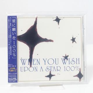 ディズニー(Disney)の【12曲】星に願いを100%(アニメ)