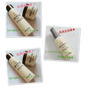 シークレットキー(Secret Key)のシークレッキーEGF 化粧水・クリームセット(化粧水 / ローション)