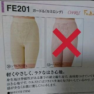 シャルレ(シャルレ)の【新品】シャルレ ガードル FE201(その他)