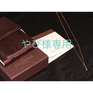 ココシュニック(COCOSHNIK)のやぴ様専用COCOSHNIK ダイヤネックレス(ネックレス)