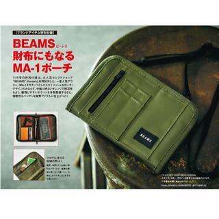 ビームス(BEAMS)のsmart 2016年 11月 付録  BEAMS 財布にもなるMA-1ポーチ(ファッション)