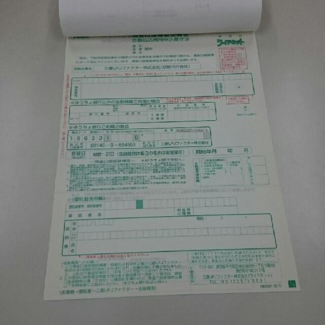 ファクター 三菱 ufj
