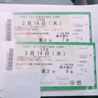 あずサン、専用☆☆☆☆☆大相撲 3/14(木) 大阪5日目 2枚 最終値下げ(相撲/武道)