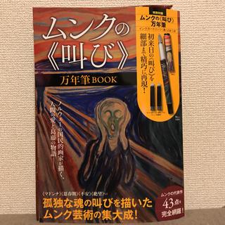 ムンクの《叫び》万年筆BOOK(アート/エンタメ)