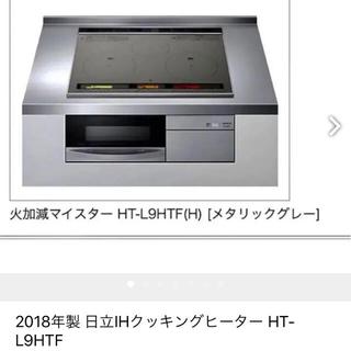 ヒタチ(日立)の2018年製 日立IHクッキングヒーター HT-L9HTF(IHレンジ)