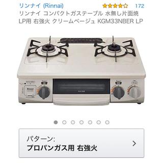 リンナイ(Rinnai)のリンナイ プロパンガスコンロ(調理機器)