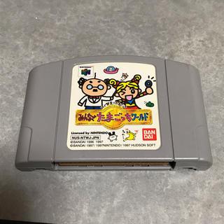ニンテンドウ64(NINTENDO 64)のニンテンドー64 みんなでたまごっちワールド(家庭用ゲームソフト)