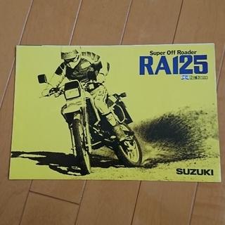 スズキ(スズキ)のカタログ SUZUKI SF13A RA125(カタログ/マニュアル)