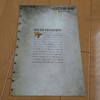 ホンダ(ホンダ)のカタログ HONDA PC16 GB500・NC20 GB400 TT(カタログ/マニュアル)