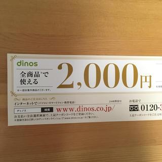 ディノス(dinos)のディノス クーポン(ショッピング)