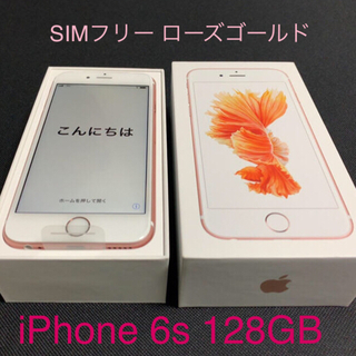 アップル(Apple)のiPhone 6s 128GB SIMフリー ローズゴールド ★新品★送料込み(スマートフォン本体)