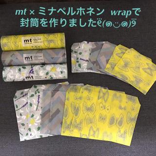 ミナペルホネン(mina perhonen)のmt wrap 手作り封筒(ミナペルホネン)(カード/レター/ラッピング)