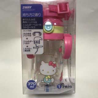 【新品】 キティ ストローマグ(水筒)