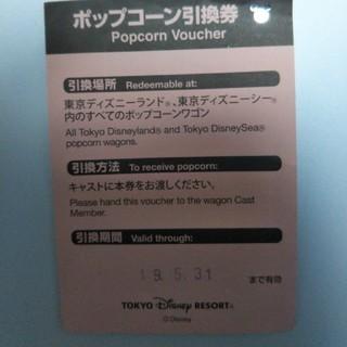 ディズニー(Disney)のディズニー ポップコーンチケット 2019年5月末迄 送料無料(フード/ドリンク券)