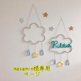 masamin様専用ページ(オーダーメイド)