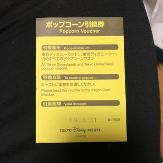 ディズニー(Disney)のディズニーポップコーン引き換え券(フード/ドリンク券)