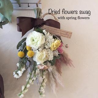 春のお花達のドライフラワースワッグ(ドライフラワー)