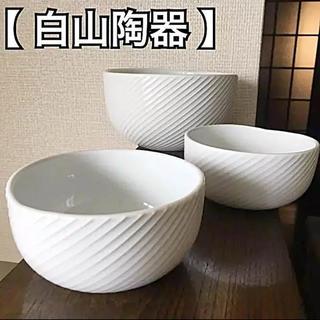 ハクサントウキ(白山陶器)の白山陶器 白磁 ボウル 3点セット ( 大×1 & 中×2 )(食器)