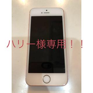 ハリー様専用!! iPhoneSE 16G ローズゴールド SoftBank(スマートフォン本体)