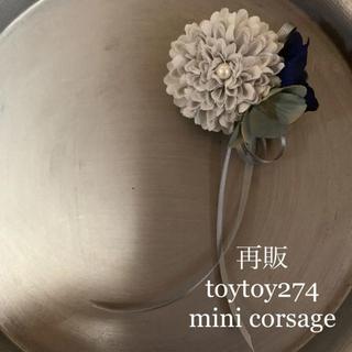 再販★ toytoy274/R10 小さなコサージュ (コサージュ/ブローチ)