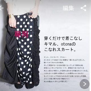 アンティカ(antiqua)の〜専用〜変形リブロングスカートH+4点(ロングスカート)